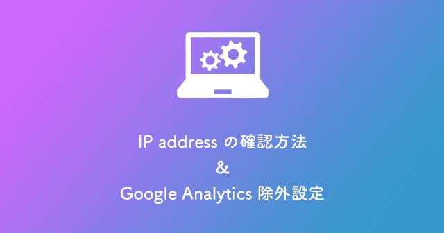 IP_address_setting_and_google_analytics_setting